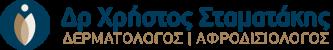 Τηλε-Δερματολογία | Δρ. Χρήστος Σταματάκης